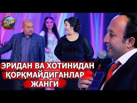 Sanjar Shodiyev «Боря» - Eridan va Xotinidan qo`rmidiganlar jangi   Санжар Шодиев