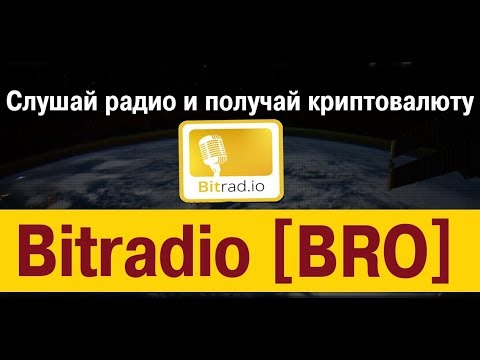 Bitrad.io - что изменилось за 2 года