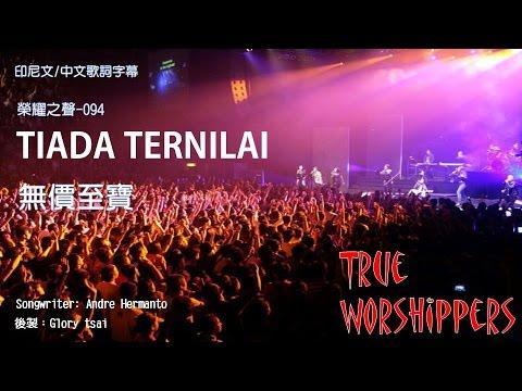 榮耀之聲--094 TIADA TERNILAI  無價至寶 True Worshippers 印尼詩歌..中印文歌詞字幕