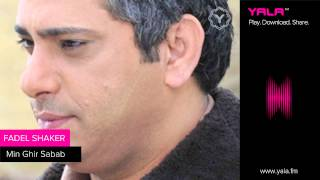 تحميل و استماع Fadel Shaker - Min Ghir Sabab / فضل شاكر - من غير سبب MP3