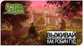 ВЫЖИВАЙ КАК РОБИН ГУД - FORESTS OF AUGUSTA