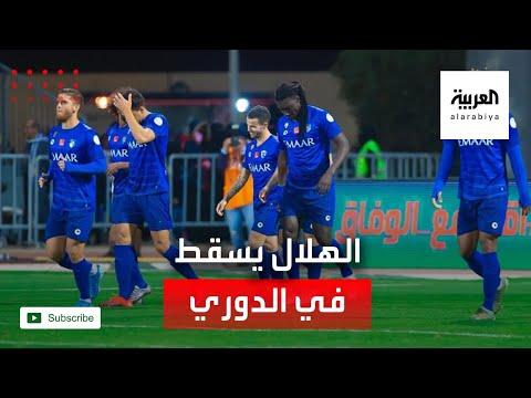 العرب اليوم - شاهد: الهلال يسقط في الدوري السعودي للمرة الأولى بعد 8 جولات
