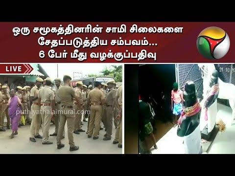 ஒரு சமூகத்தினரின் சாமி சிலைகளை சேதப்படுத்திய சம்பவம்... 6 பேர் மீது வழக்குப்பதிவு