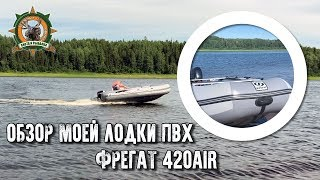 Лодка ПВХ Фрегат 420 Air НДНД от компании Интернет-магазин «Vlodke» - видео