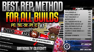 NEW DIFFICULTY GLITCH!! BEST REP METHOD IN MyCAREER#7! 250K MyPOINTS | NBA 2K19