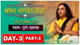 Shrimad Bhagwat Katha || Day - 3 || PUNEI || PART-2
