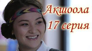 Акшоола 17 серия - Кыргыз кино сериалы