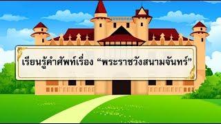 สื่อการเรียนการสอน เรียนรู้คำศัพท์ พระราชวังสนามจันทร์  ป.5 ภาษาไทย
