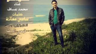 """اغاني طرب MP3 محمد عساف """" كفاية تندم """" صاروخ عرب آيدل تحميل MP3"""
