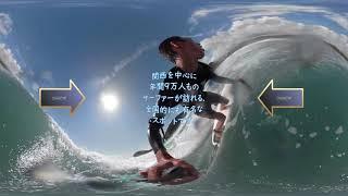 360゚VR サーフィン【海陽町】