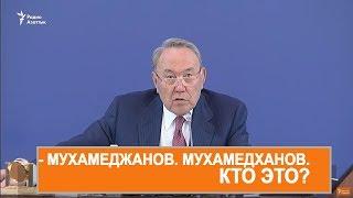 Дочь Мухамедханова в «шоке» от слов президента