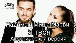 НаZима и Миша Марвин - Я Твоя🔥 (ТЕКСТ КАРАОКЕ)🔥( Назима)Премьера трека