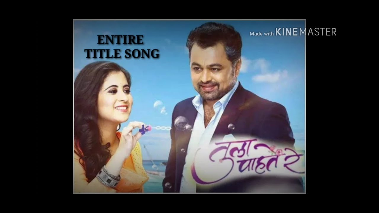 Tula Pahate Re Title Song Lyrics - तुला पाहते रे - Arya Ambekar - Zee Marathi