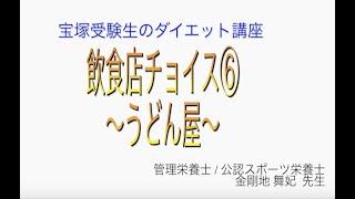 宝塚受験生のダイエット講座〜飲食店チョイス⑥うどん屋〜のサムネイル画像