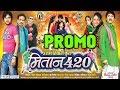 MITAN 420 - Suprhit Chhattisgarhi Film Promo - मितान 420 || Directed By Uttam Tiwari
