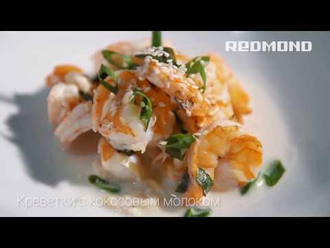 Креветки с кокосовым молоком, запеченные в духовке-гриль SteakMaster REDMOND RGM-M800