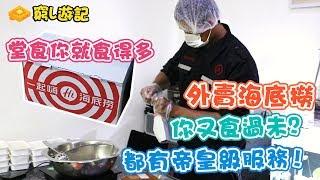 [窮L遊記‧大陸篇] #05 堂食你就食得多 外賣海底撈你又試過未?都有帝皇級服務!