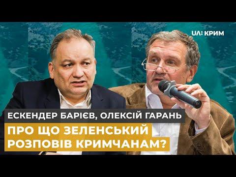 Крим у пресконференції Зеленського | Барієв, Гарань | Тема дня