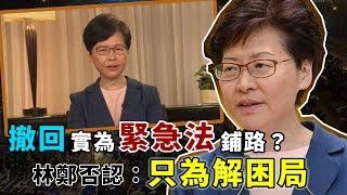 不另設獨立調查委員會 林鄭月娥最新說明