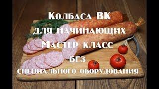 Колбаса домашняя варено копченая   Мастер класс для начинающих   Все секреты приготовления вкусной к