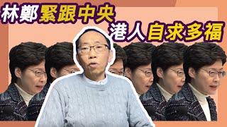 20200228香港人好嘢!