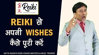 Reiki से अपनी Wishes कैसे पूरी करे ||  Reiki Wishes  By - Satya Narayan