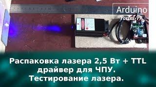 Распаковка лазера 2,5 Вт + TTL драйвер для ЧПУ. Тестирование лазера