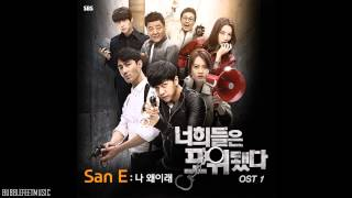 You're All Surrounded OST part 1-What's wrong with me-San E ft Kang Min Hee of Miss $