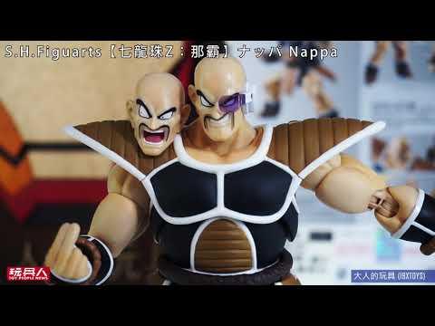 BANDAI SHF 魂限定 【七龍珠Z:那霸】ナッパ Nappa 開箱