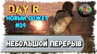 ПРОХОЖДЕНИЕ НОВОГО СЮЖЕТА #29 ► Day R | Evgen GoUp!