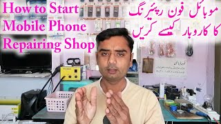 How to start open mobile phone repairing shop business tips