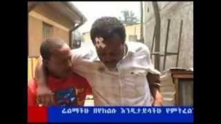 Ethiopian Comedy Dokile (Amaregne)
