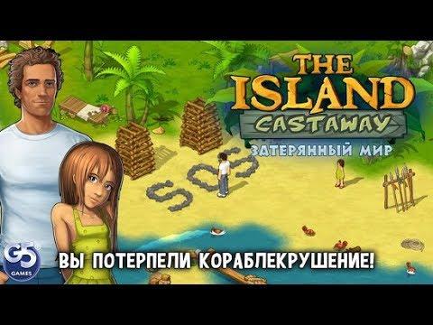 Остров в Океане 3 Затерянный Мир #1 Рассвет на новом Берегу