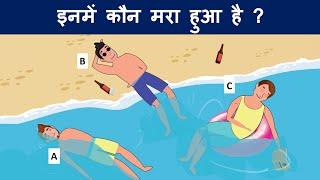 Inme kaun Mara hua hai   8 मजेदार जासूसी पहेलियाँ   Hindi Riddles   Logical Baniya
