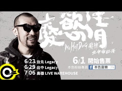 【ROCK TEASER】熱狗 MC HotDog『廢慾清演唱會』6月1日,正式開賣!