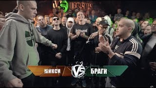 VERSUS: FRESH BLOOD 4 (Микси VS Браги) Этап 1