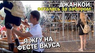 Как живёт СЕВЕР Крыма? 100 лет Джанкою. Фестиваль вкуса в Севастополе. День города Джанкой 2017