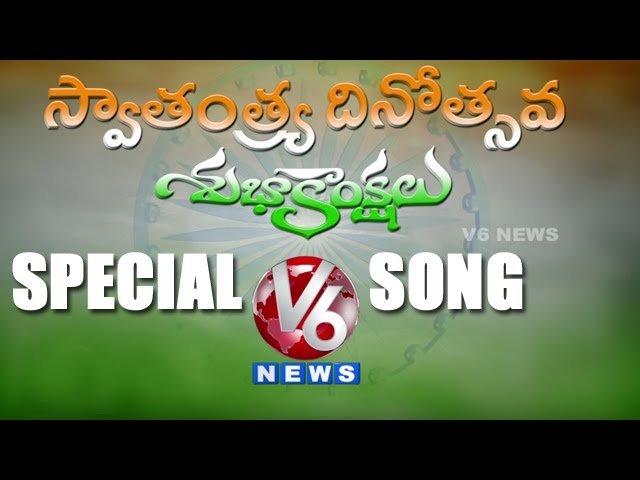 V6 Independence Day Special Song | 70th Independence Video Song