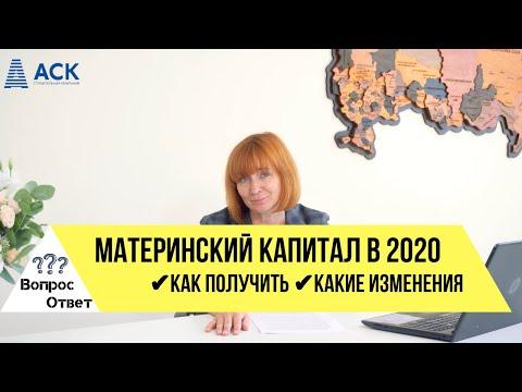 Как получить материнский капитал в 2020 году ✔получение маткапитала свежие новости 2020 🔷АСК