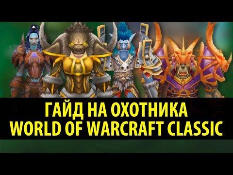 Гайд на Охотника в WoW Classic 🍦 Привкус Ваниллы