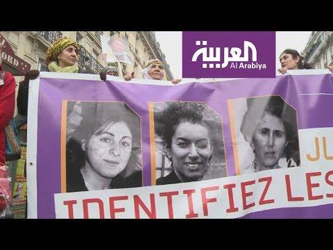 العرب اليوم - شاهد: باريس تعيد التحقيق في تورط تركيا في مقتل الناشطات الكرديات