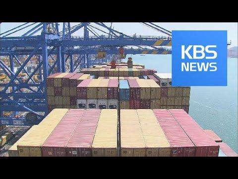 Economic Growth Outlook / KBS뉴스(News)
