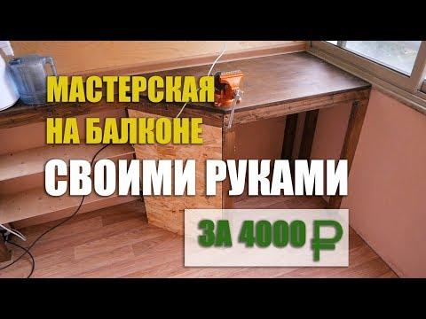 Мастерская на балконе своими руками. Как сделать мебель на лоджию?