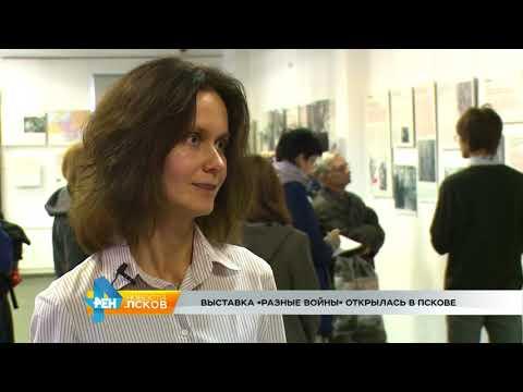 Новости Псков 19.10.2017 # Выставка Разные Войны открылась в Пскове
