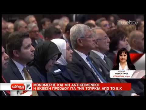 Μπλόκο της Ευρωβουλής στην Τουρκία-Αντίδραση της Άγκυρας   14/03/19   ΕΡΤ