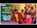 Rara Na Atha Kodaka Full Video Song    Bewars Movie    Rajendra Prasad, Sanjosh, Harshita