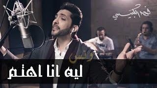 تحميل اغاني فهد الكبيسي - ليه أنا أهتم (فيديو كليب) | 2015 MP3