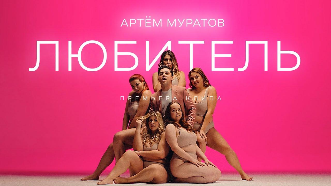 Артём Муратов — Любитель