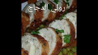 مطبخ ام وليد رولي الدجاج و لا اسهل