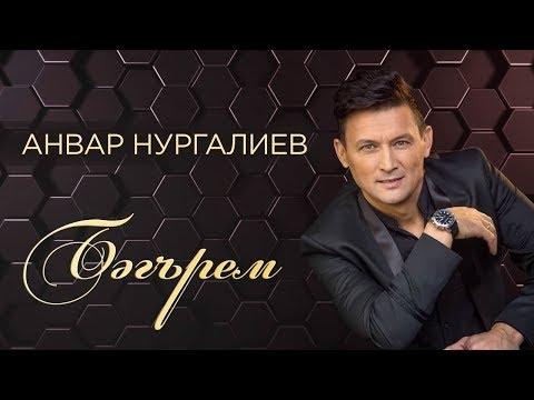 Анвар Нургалиев - Бәгърем